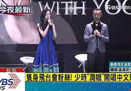 170114【允儿】 允儿只身飞台会粉丝!开唱中文歌