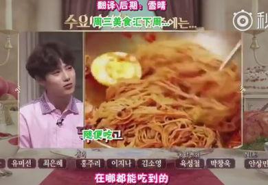 2017EXOSUHO 周三美食汇 完整版中字 爱豆APP