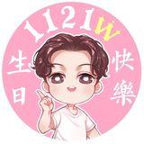[新闻]171121 何其有幸与你相遇 ❤陈伟霆32岁生日快乐❤
