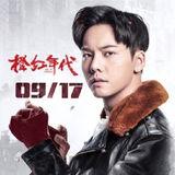 [新闻]180920 刘子光本光无疑!陈伟霆竟和光哥一样不会手机支付