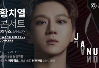 181210【黄致列】2018 JANUS 年末演唱会 宣传片