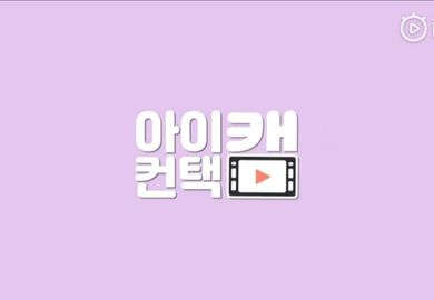 190710 【Red Velvet】音乐银行上班Eyes Contact Cam