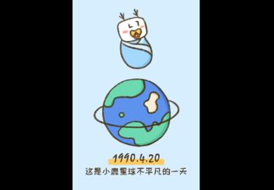 200420【鹿晗】鹿晗工作室30岁生贺视频
