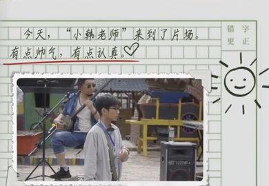 201004【王源】工作室分享 小韩老师片场日记day2