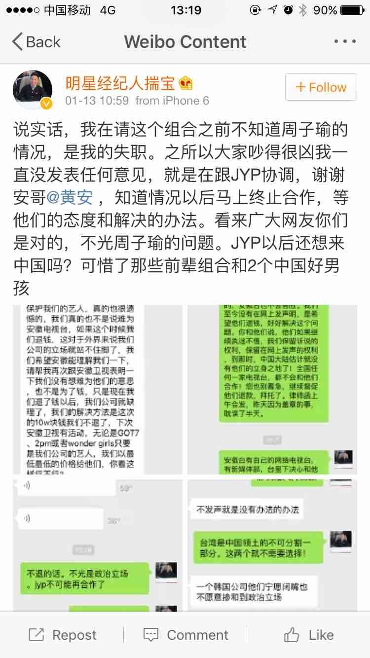 [消息]jyp不进中国市场?!