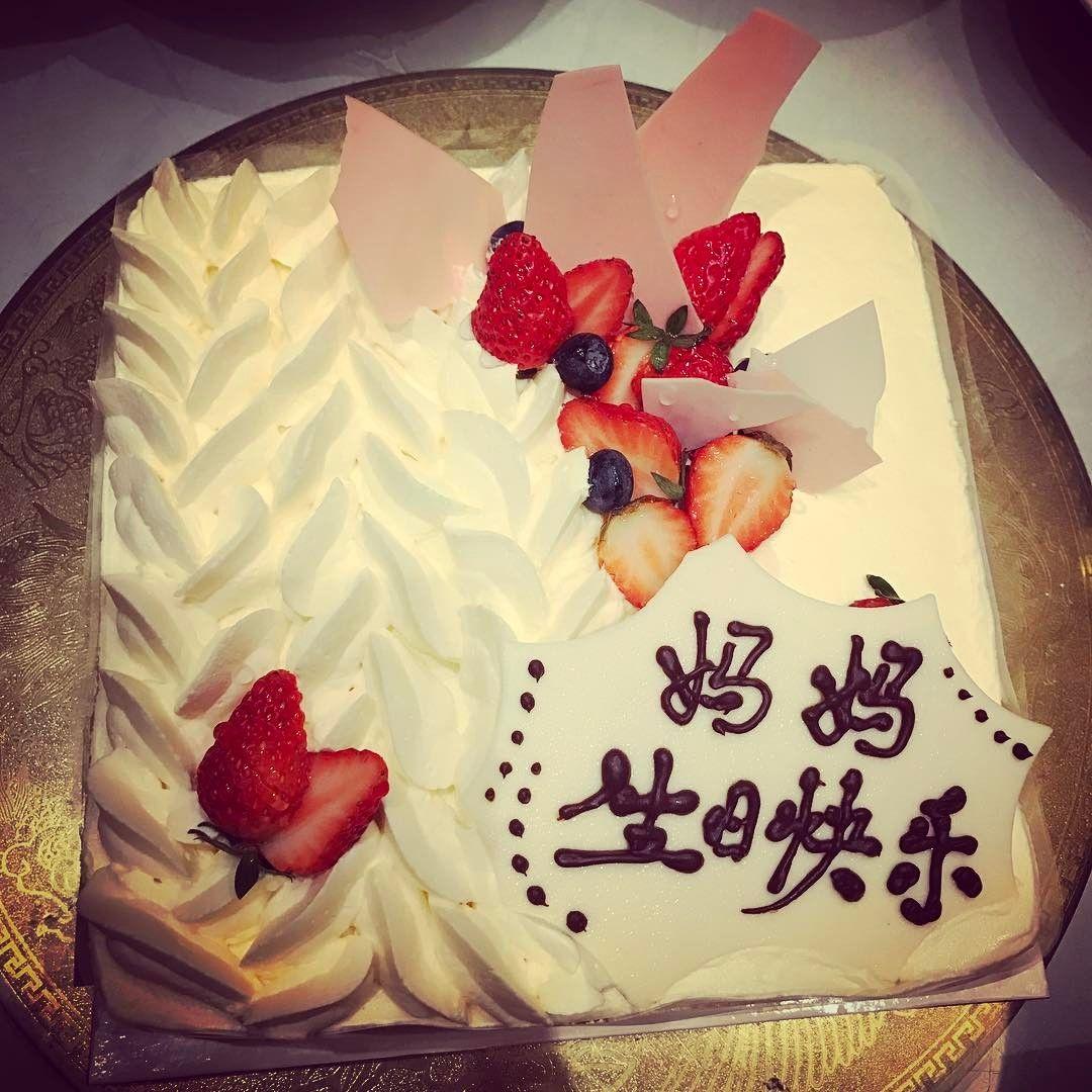 妈妈生日蛋糕_[唐嫣][新闻]170306唐嫣INS发蛋糕祝妈妈生日快乐!——IDOL新闻