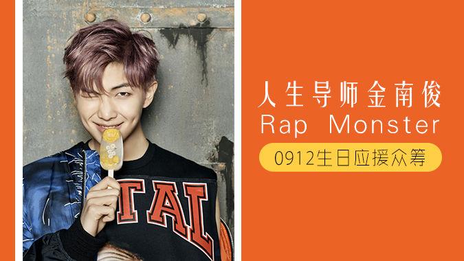 人生导师金南俊Rap Monster 0912生日应援众筹