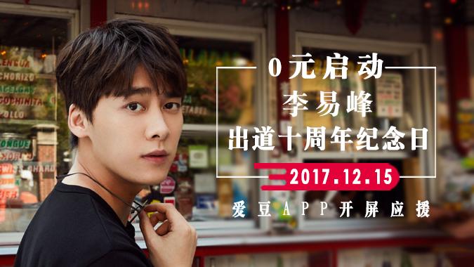 0元启动李易峰出道十周年纪念日——爱豆APP开屏应援
