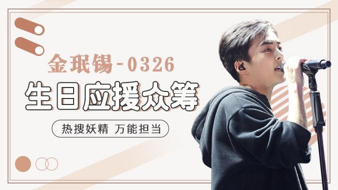 热搜妖精 万能担当 ——金珉锡0326生日应援众筹