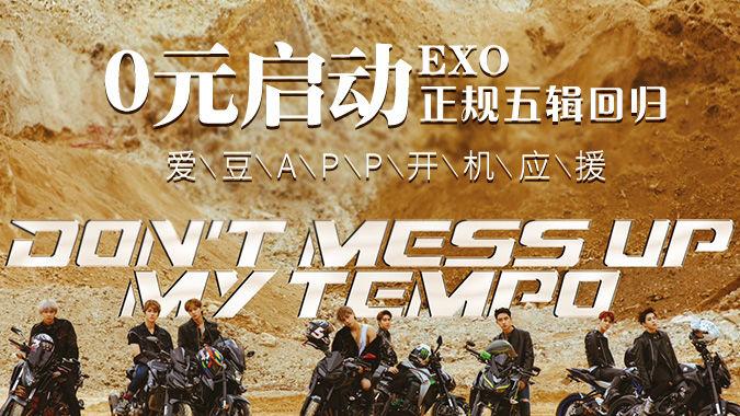 0元启动EXO正规五辑回归-爱豆APP开机应援