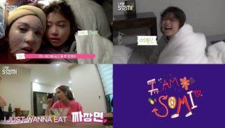 """[星闻]Somi出道后首次真人秀今日公开!""""妹妹惊喜登场"""""""