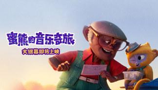 [消息]下半年最值得期待的好莱坞合家欢动画 《蜜熊的音乐奇旅》全球热赞