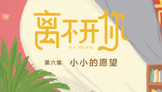 [消息]爱奇艺纪录片《离不开你》感动收官 人宠真情治愈人心