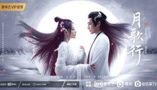 [消息]《月歌行》首发双人海报 张彬彬徐璐首搭解锁全新仙侠爱恋