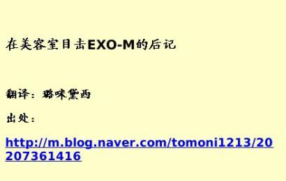 [新闻]140325 首尔时尚周当天 美容室目击EXO-M的后记