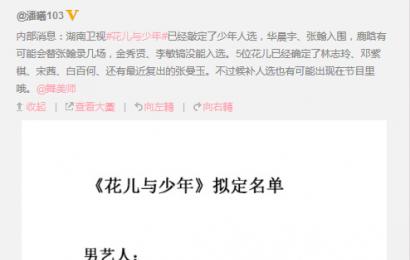 [新闻]140327 鹿晗或将录制芒果台<花儿与少年>?