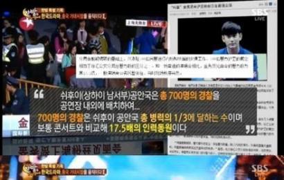[新闻]140326 金秀贤 FM黄牛票高达430万韩币