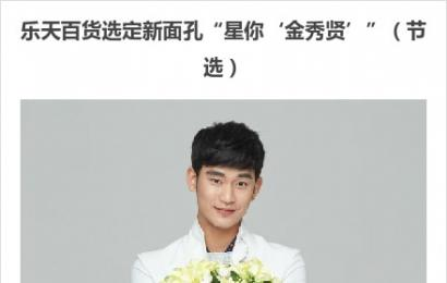 """[新闻]140326 乐天百货选定新面孔""""星你'金秀贤'"""