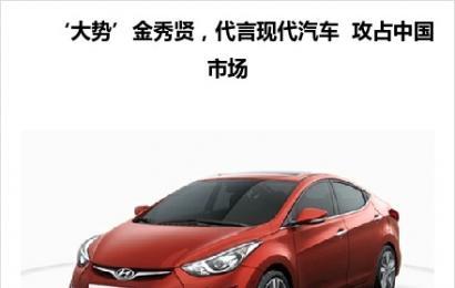 [新闻]140327 '大势'金秀贤,代言现代汽车 攻占中国市场