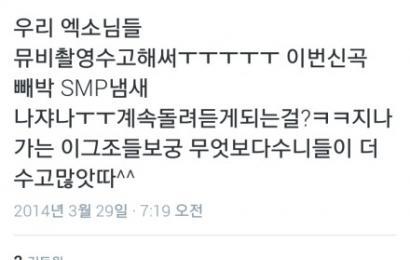 [新闻]140330 EXO已进行新歌MV拍摄