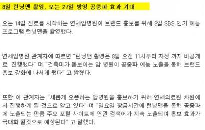 [新闻]140409 伯贤出演Running Man 27日播出