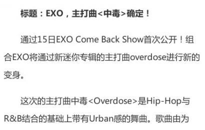 [新闻]140409 EXO新专主打歌《中毒》