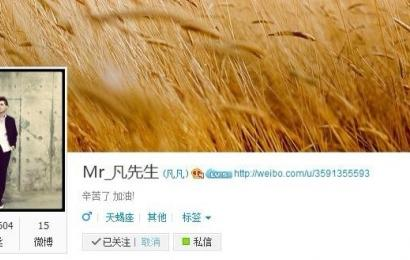 [新闻]140422 吴亦凡微博简介更新