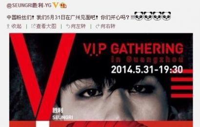 [新闻]140513 腻腻微博发有关广州5.31FM的消息
