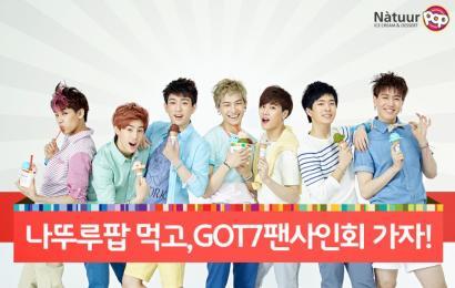 [新闻]140717 GOT7将参加Natuur Pop举行的签名会