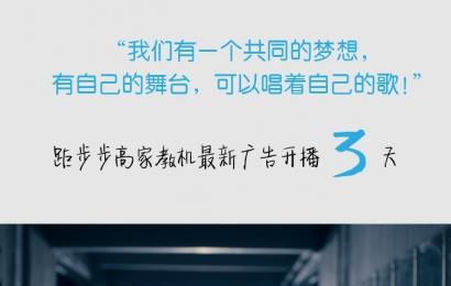 [新闻]140729 TFBOYS步步高家教机最新广告开播还有三天