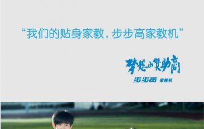 [新闻]140730 步步高家教机完整版MV公开