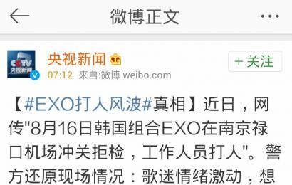 [新闻]140818 央视新闻更博澄清EXO机场事件