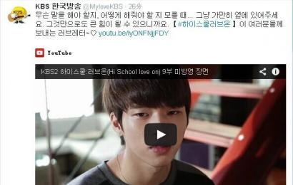 [新闻]141002 KBS更推相关High School Love On