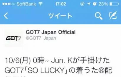 [新闻]141005 Jun. K和GOT7合作的so lucky发售