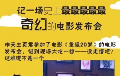 [新闻]141103 《重返20岁》官博更新