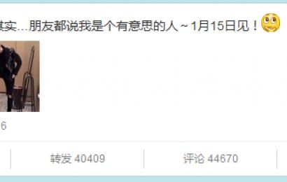 [新闻]141103 鹿晗更新微博 1月15号见!