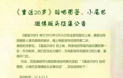 [活动]141103 鹿晗电影《重返20岁》宣传应援