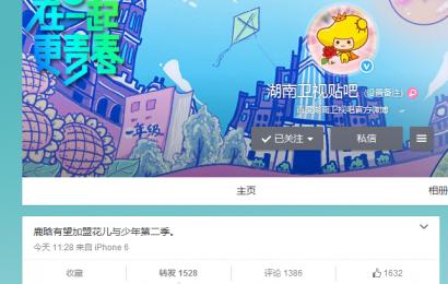 [新闻]141105 湖南卫视贴吧官博更新称鹿晗有望上花少