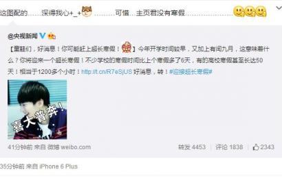 [新闻]141113 央视新闻微博配图王俊凯