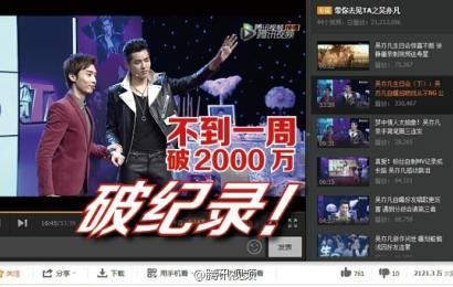 [新闻]141113 吴亦凡生日会和新歌完整MV两破纪录屡创新高!