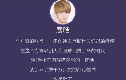 [新闻]141120 2014数字版明星福布斯榜揭晓 鹿晗相关