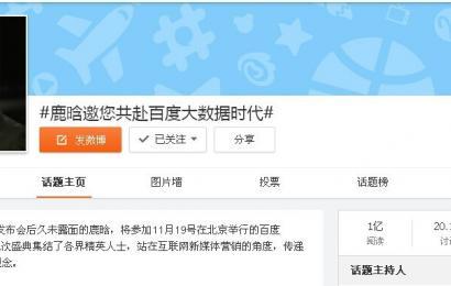 [新闻]141120 鹿晗昨日微博话题9小时轻松突破1亿!