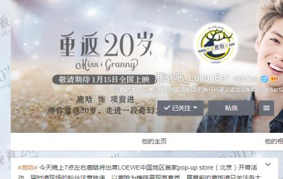 [新闻]141120 鹿晗今晚7点将出席pop-up store开幕活动