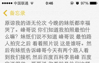 [新闻]141202 峰峰北京机场与粉丝聊天十几分钟