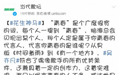 [新闻]141203 当代歌坛更新 吴亦凡相关