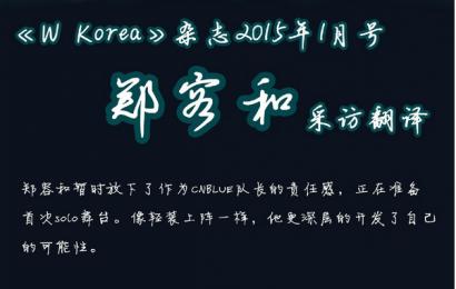 [新闻]141220 《W Korea》杂志2015年1月号郑容和采访翻译