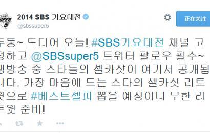 [新闻]141221 SBS歌谣大战官推 自拍转发活动