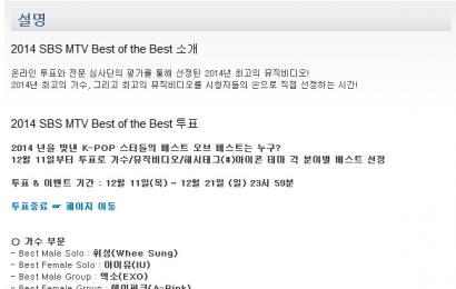[新闻]141223 《Can't Stop》获SBS MTV最佳乐队录影带奖