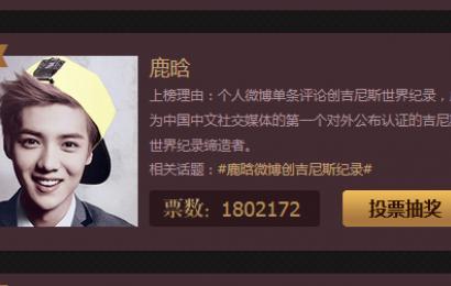 [新闻]141223 鹿晗将出席1月15日举办的微博之夜狂欢大趴
