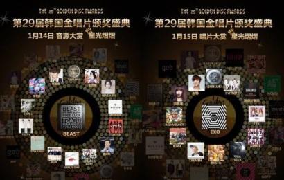 [新闻]141226 EXO确定参加第29届金唱片颁奖典礼